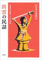 [新版]日本の民話12出雲の民話