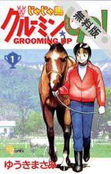 【期間限定無料お試し版】じゃじゃ馬グルーミン★UP!(1)