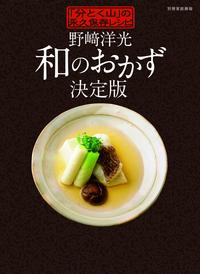 野崎洋光和のおかず決定版「分とく山」の永久保存レシピ