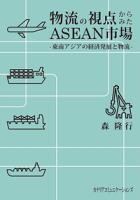 物流の視点からみたASEAN市場東南アジアの経済発展と物流