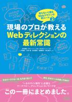 現場のプロが教えるWebディレクションの最新常識知らないと困るWebデザインの新ルール2