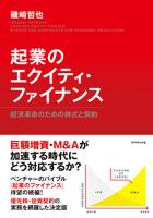 起業のエクイティ・ファイナンス経済革命のための株式と契約