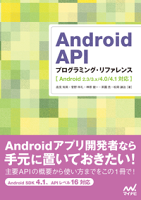 AndroidAPIプログラミング・リファレンス[Android2.3/3.x/4.0/4.1対応]