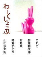 わーくしょっぷ【無料】[アンソロジー短編集vol.1]