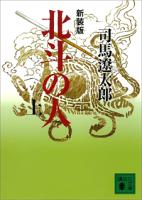 新装版北斗の人(上)