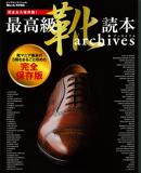 最高級靴読本アーカイブス-【電子書籍】