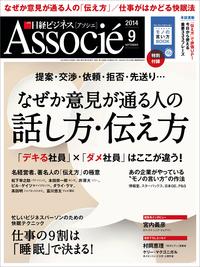 日経ビジネスアソシエ2014年09月号[雑誌]