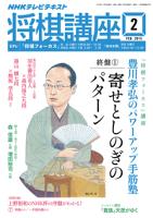 NHK将棋講座2015年2月号