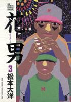 花男(3)