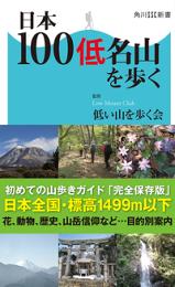 日本100低名山を歩く