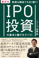 最新版IPO投資の基本と儲け方ズバリ!