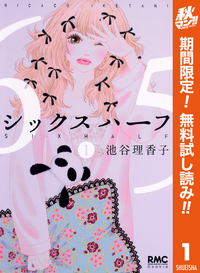 シックスハーフ【期間限定無料】1