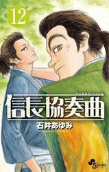 <p class=book_title>信長協奏曲(12)</p>