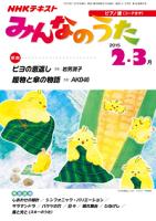 NHKみんなのうた2015年2月・3月