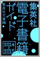 集英社電子書籍ガイド2014-2015集英社文庫編