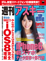 週刊アスキー2014年9/23号