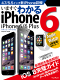 ���ޤ����狼��iPhone 6/6 Plus