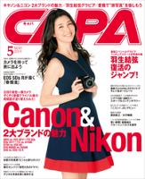 CAPA2015年5月号