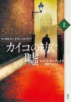 カイコの紡ぐ嘘(上)私立探偵コーモラン・ストライク