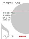 アイスクリームの歌/ギターコード譜山野さと子-【電