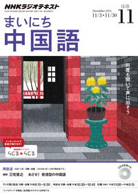 NHKラジオまいにち中国語2014年11月号