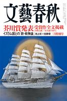文藝春秋2015年3月号