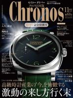クロノス日本版no.061