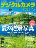 デジタルカメラマガジン2015年6月号