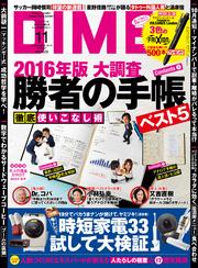 DIME(ダイム)2015年11月号