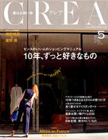 CREA2015年5月号