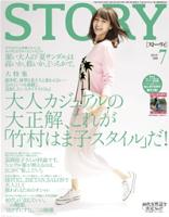 STORY2015年7月号2015年7月号