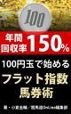 年間回収率150% 100円玉で始める フラット指数馬券術【電子書籍】[ 小倉圭輔 ]