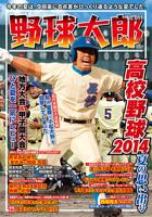 野球太郎No.011高校野球2014<夏の思い出>号No.011高校野球2014<夏の思い出>号