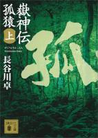 嶽神伝孤猿(上)