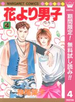花より男子【期間限定無料】4