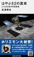 はやぶさ2の真実どうなる日本の宇宙探査