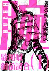 【期間限定無料お試し版】腕KAINA~駿河城御前試合~(1)