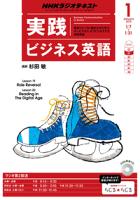 NHKラジオ実践ビジネス英語2015年1月号