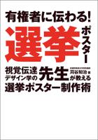 有権者に伝わる!選挙ポスター