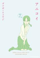 アニコイ(7)
