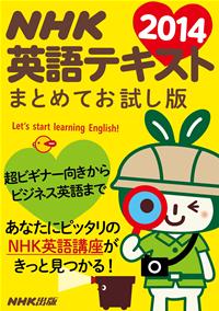 NHK英語テキスト2014まとめてお試し版
