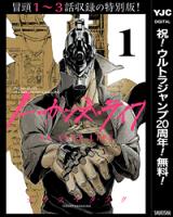 ノー・ガンズ・ライフ【期間限定無料特別版】