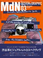 月刊MdN2015年3月号(特集:渋谷系ビジュアル・レトロスペクティヴ)
