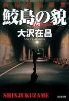 鮫島の貌(かお)新宿鮫短編集