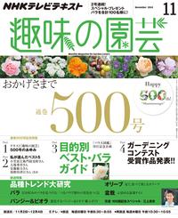 NHK趣味の園芸2014年11月号