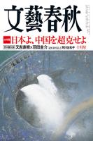 文藝春秋2015年10月号