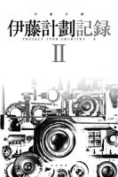 伊藤計劃記録2