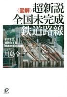 〈図解〉超新説全国未完成鉄道路線ますます複雑化する鉄道計画の真実