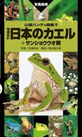 日本のカエル+サンショウウオ類増補改訂新版