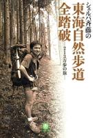 シェルパ斉藤の東海自然歩道全踏破(小学館文庫)